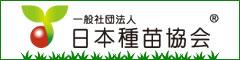 日本種苗協会