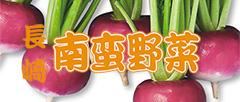 長崎南蛮野菜